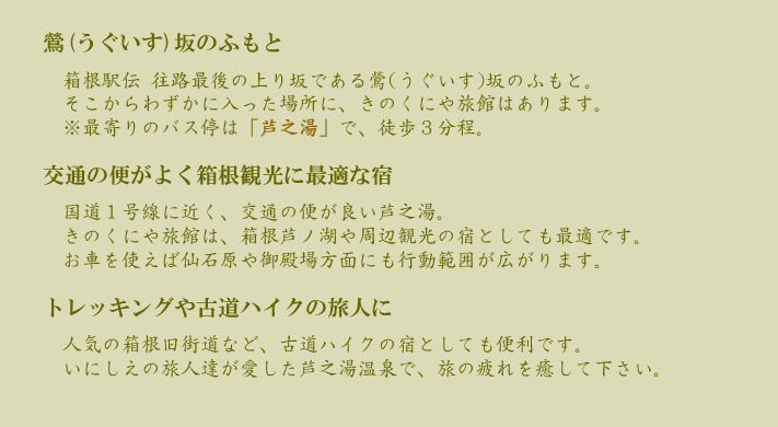 箱根駅伝で有名なうぐいす坂のふもと