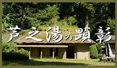 箱根芦之湯観光協会HP