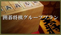 箱根の旅館で囲碁将棋
