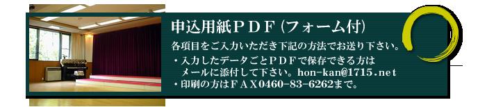 箱根でゼミ合宿が激安!
