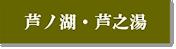 芦之湯・芦ノ湖観光