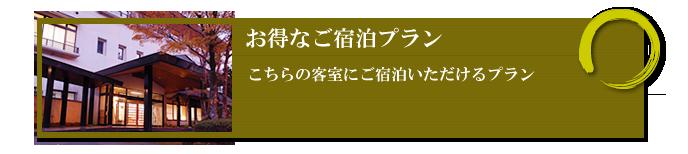 箱根の旅館でお得なプラン