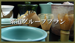 箱根の旅館で茶道