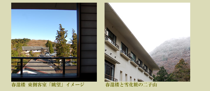 箱根の旅館 春還楼