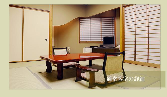 遊仙観 通常客室