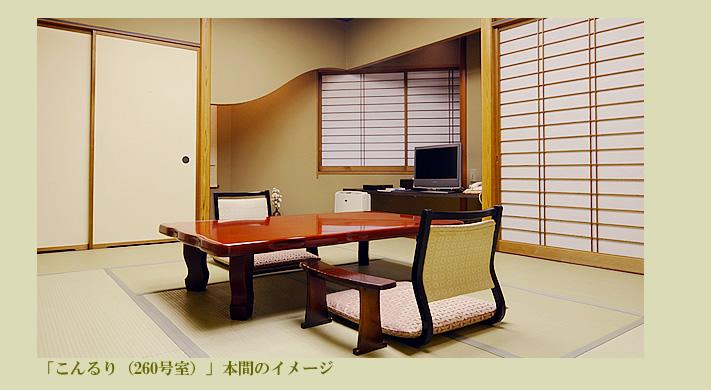 こんるり(260号室)