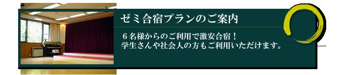 箱根旅館ゼミ合宿が激安!