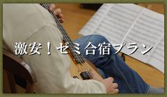 箱根の旅館でゼミ合宿が激安!