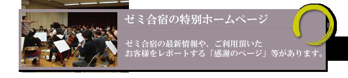 箱根ゼミ合宿
